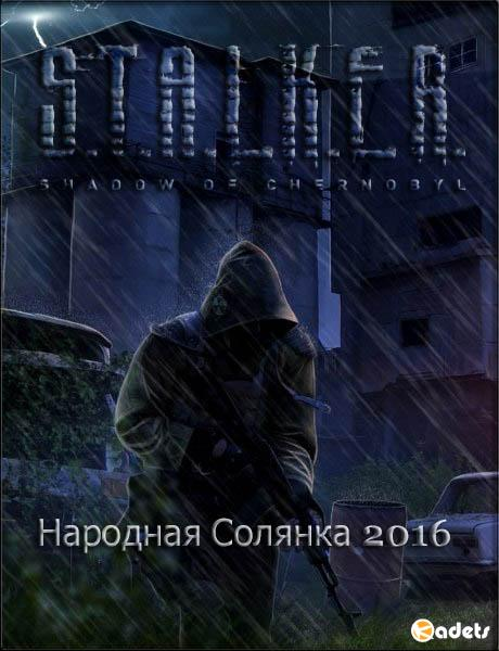 S.T.A.L.K.E.R.: Shadow of Chernobyl - Народная Солянка 2016 (2017/RUS/RePack by SeregA-Lus)