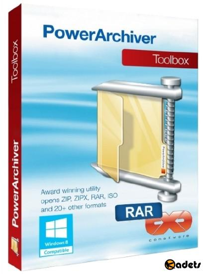 PowerArchiver 2017 Standard 17.00.91