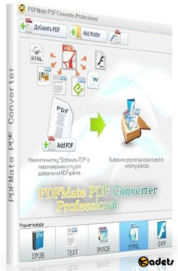 PDFMate PDF Converter Professional 1.80