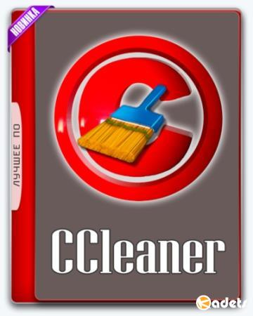 CCleaner 5.63.7540 Business | Professional | Technician Edition RePack/Portable by D!akov