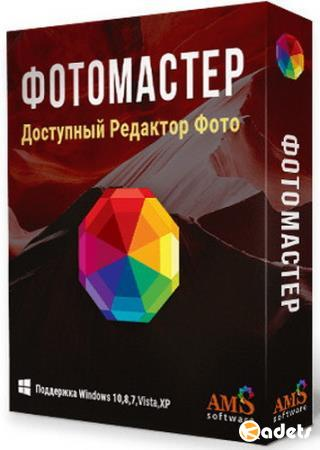 ФотоМАСТЕР 2.15 RePack/Portable by TryRooM