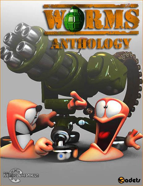 Worms Anthology (2018/RUS/ENG/Multi/RePack by R.G. Механики)