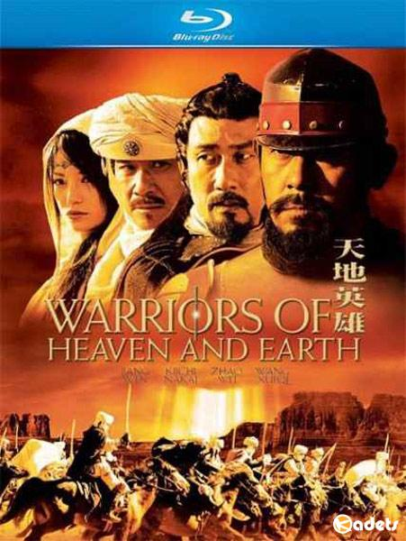Воины неба и земли / Tian di ying xiong / Warriors of Heaven and Earth (2003)