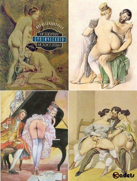 Читать эротические произведения картины