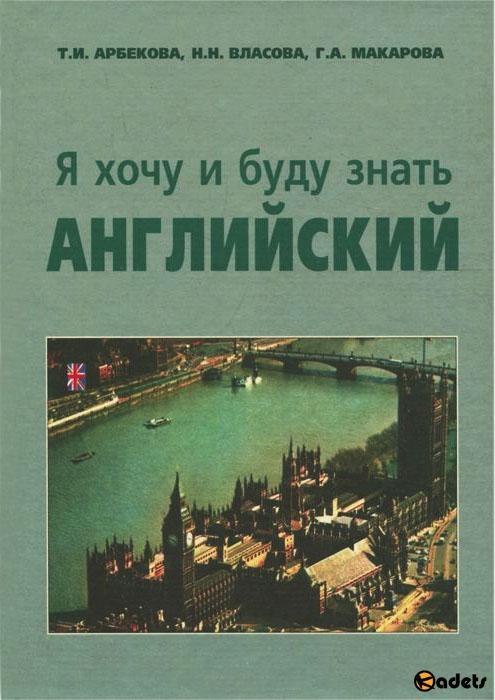 Скачать учебник арбекова я хочу и буду знать английский.