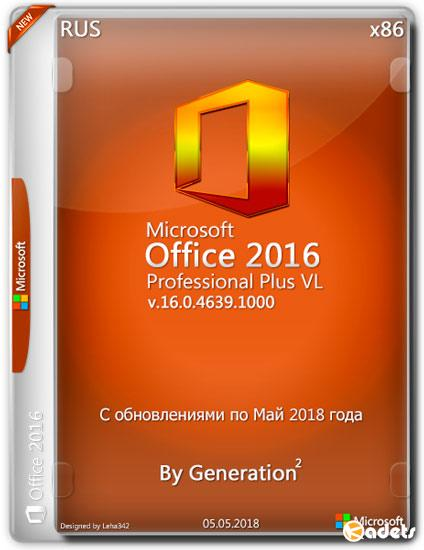 Microsoft Office 2016 Pro Plus VL x86 16.0.4639.1000 May 2018 By Generation2 (RUS)