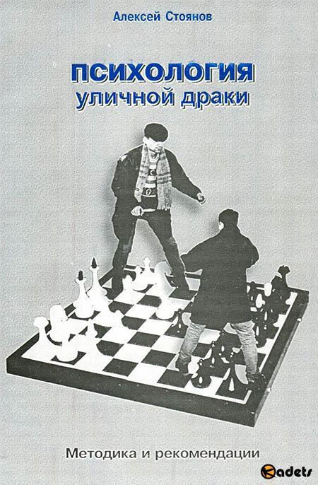 психология уличной драки алексей стоянов2014 pdf