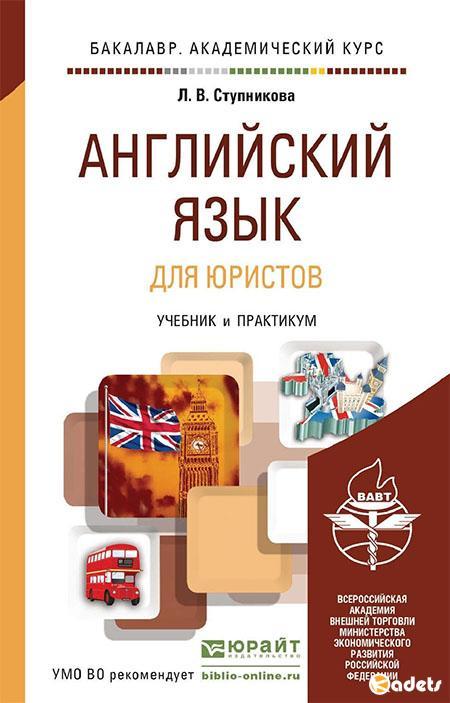 для аганина ильина язык бакалавров учебник юристов решебник английский для