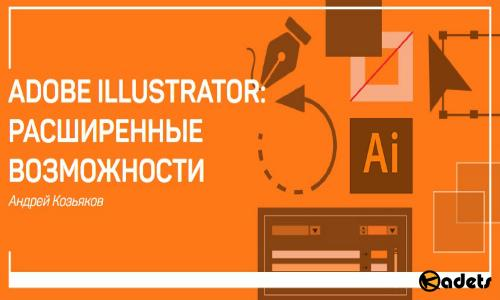 Adobe Illustrator: расширенные возможности. Мастер-класс (2018)