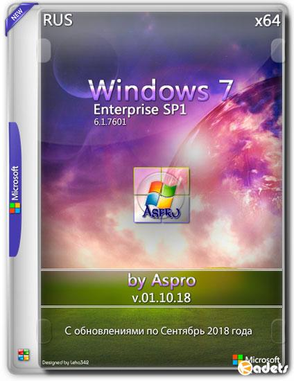 Windows 7 Enterprise SP1 x64 v.01.10.18 by Aspro (RUS/2018)