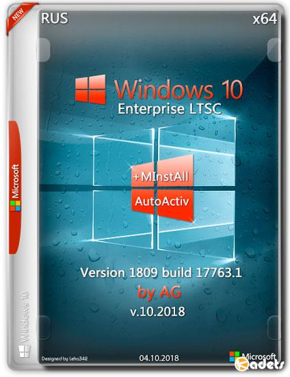 Windows 10 Enterprise LTSC x64 1809.17763.1+ MInstAll by AG v.10.2018 (RUS)