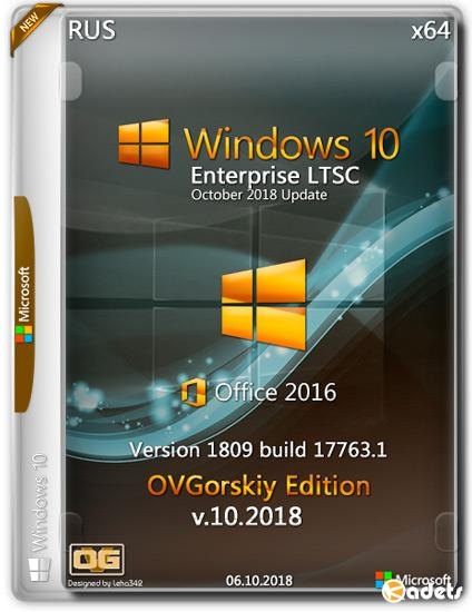 Windows 10 Enterprise LTSC x64 1809 Office16 by OVGorskiy® 10.2018 (RUS)