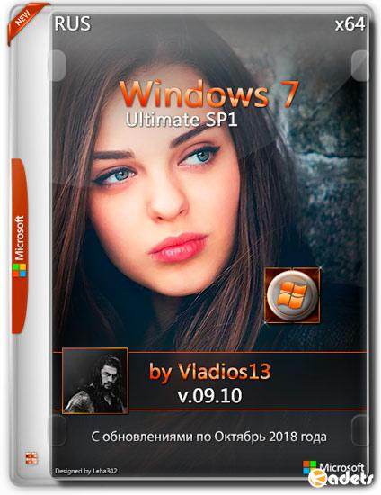 Windows 7 Ultimate SP1 x64 By Vladios13 v.09.10 (RUS/2018)