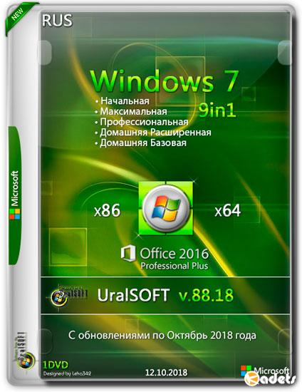 Windows 7 x86/x64 9in1 & Office2016 v.88.18 (RUS/2018)