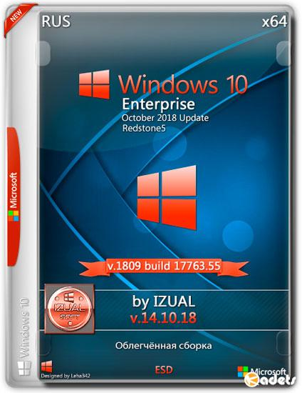 Windows 10 Enterprise x64 1809.17763.55 v.14.10.18 by IZUAL (RUS/2018)