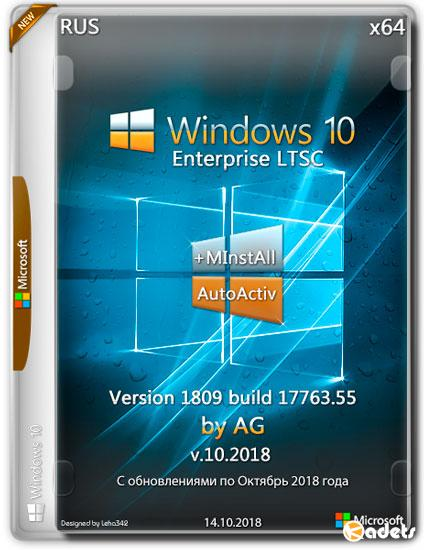 Windows 10 Enterprise LTSC x64 1809.17763.55 +MInstAll by AG v.10.2018 (RUS)