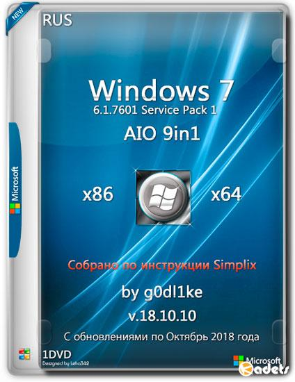 Windows 7 SP1 х86/x64 AIO 9in1 by g0dl1ke v.18.10.10 (RUS/2018)