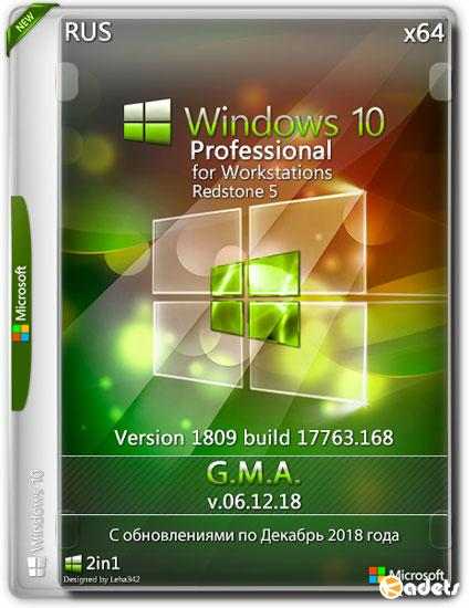 Windows 10 Pro for Workstations RS5 1809 x64 G.M.A. v.06.12.18 (RUS/2018)